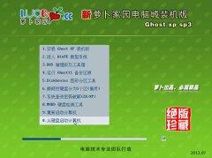 新萝卜家园 Ghost XP SP3 电脑城装机版 V2012.07
