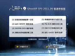 深度技术 Ghost XP SP3 2011_06 极速体验版