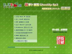 新萝卜家园 Ghost XP SP3 电脑城装机版 2011.08+极速版