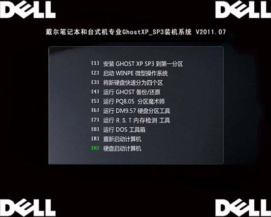 戴尔笔记本和台式机专业GhostXP_SP3装机系统 V2011.07
