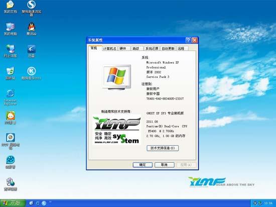 雨林木风 Ghost XP SP3 装机版 2011.08