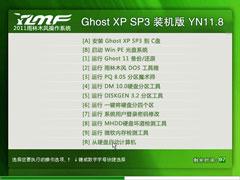 雨林木风 Ghost XP SP3 完美装机版 2011.08