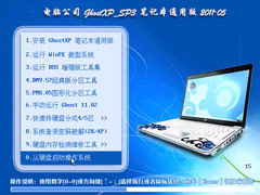 电脑公司 Ghost XP SP3 笔记本通用版 2011.05 装机版