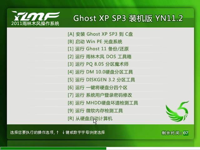 雨林木风 GhostXP SP3装机版 YN11.2 2011