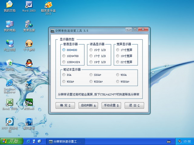 [HP]惠普电脑笔记本&台式机GhostXP_SP3专业系统 V2011.04