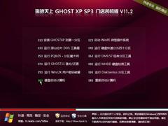 琳琅天上 GHOSTXP_SP3 门店装机版 v11.2