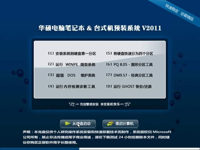 华硕电脑笔记本 台式机预装系统 V2011