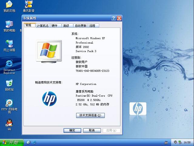 惠普电脑笔记本 台式机 预装系统V2011_NTFS
