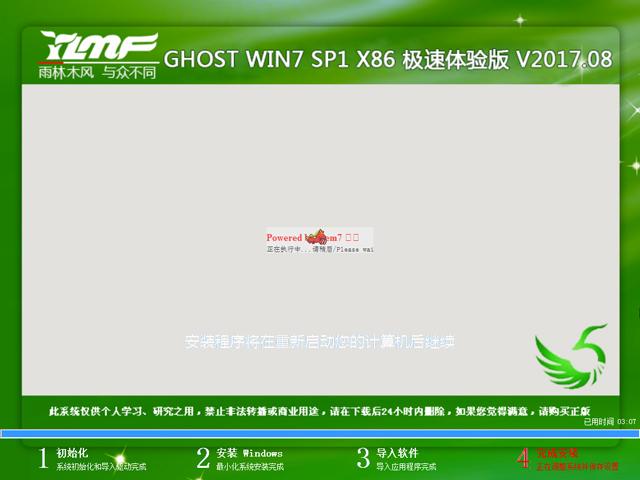 雨林木风 GHOST WIN7 SP1 X86 极速体验版 V2017.08(32位)