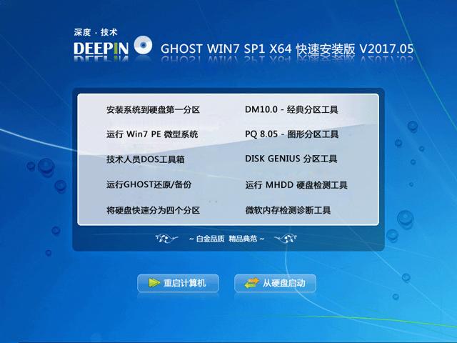 深度技术 GHOST WIN7 SP1 X64 快速安装版 V2017.05(64位)