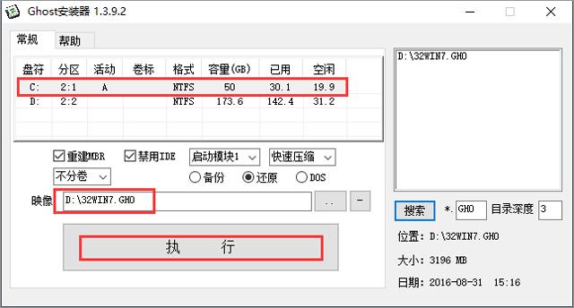 风林火山 GHOST WIN7 SP1 X86 经典装机版 V2017.06 (32位)
