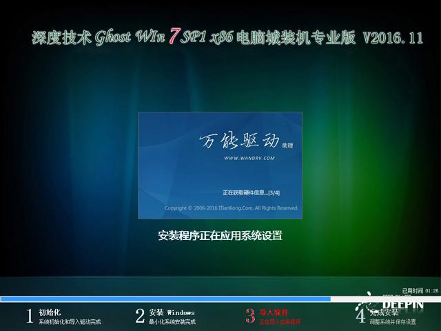 深度技术 GHOST WIN7 SP1 X86 电脑城装机专业版 V2016.11(32位)