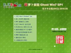 萝卜家园 GHOST WIN7 SP1 X64 官方专业版 V2016.05(64位)