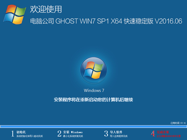 电脑公司 GHOST WIN7 SP1 X64 快速稳定版 V2016.06(64位)