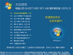 电脑公司 GHOST WIN7 SP1 X86 猴年装机版 V2015.12(32位)