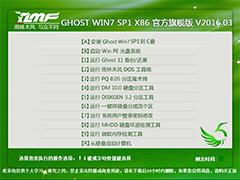 雨林木风 GHOST WIN7 SP1 X86 官方旗舰版 V2016.03(32位)