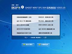 深度技术 GHOST WIN7 SP1 X64 经典旗舰版 V2015.10(64位)