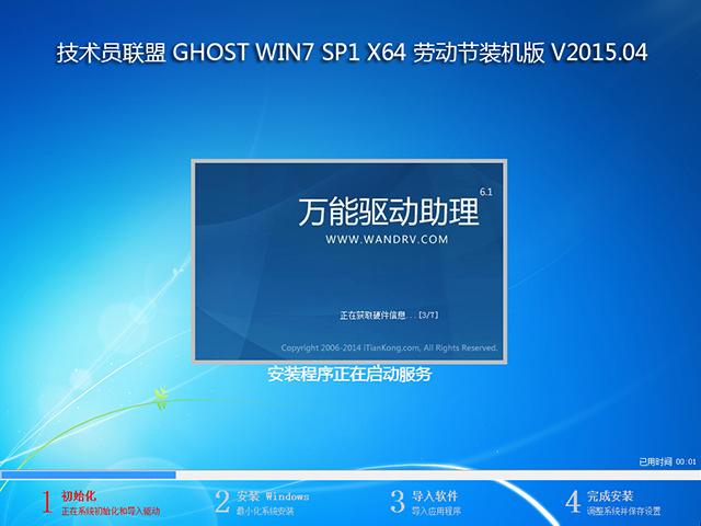 技术员联盟 GHOST WIN7 SP1 X64 劳动节装机版 V2015.04(64位)