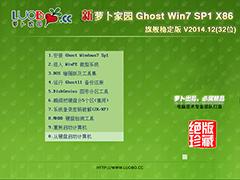 萝卜家园 GHOST WIN7 SP1 X86 旗舰稳定版 V2014.12(32位)