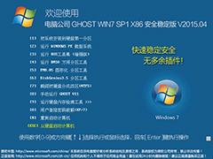 电脑公司 GHOST WIN7 SP1 X86 安全稳定版 V2015.04(32位)