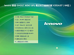 lenovo 联想 GHOST WIN7 SP1 笔记本万能装机版 V2014.07(64位)