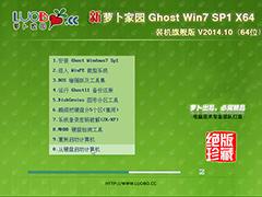萝卜家园 GHOST WIN7 SP1 X64 装机旗舰版 V2014.10(64位)