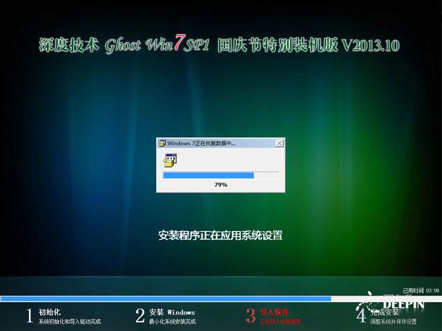 深度技术 Ghost Win7 Sp1 X86 国庆节特别装机版 V2013.10