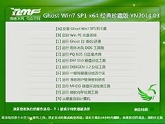 雨林木风 GHOST Win7 SP1 x64 经典珍藏版 V2014.03