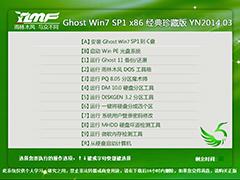 雨林木风 GHOST Win7 SP1 x86 经典珍藏版 V2014.03