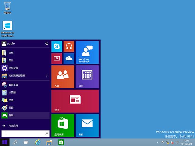 Windows 10预览版9841官方64位/32位版