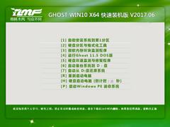 雨林木风 GHOST WIN10 X64 快速装机版 V2017.06(64位)