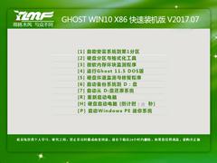 雨林木风 GHOST WIN10 X86 快速装机版 V2017.07(32位)