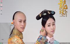 龙珠传奇杨紫秦俊杰剧照Win7主题