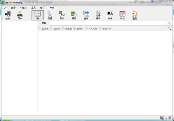 Navicat for MySQL V11.0.10 绿色版