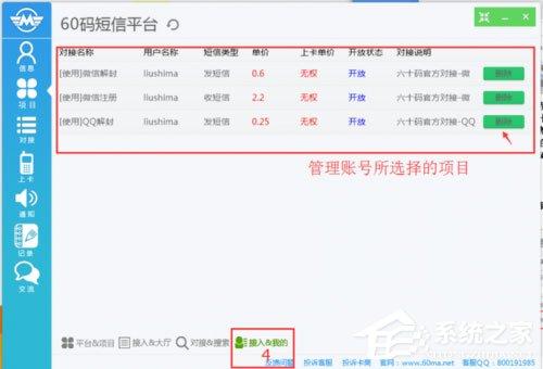 60码短信平台 V16.5.1.0 绿色版