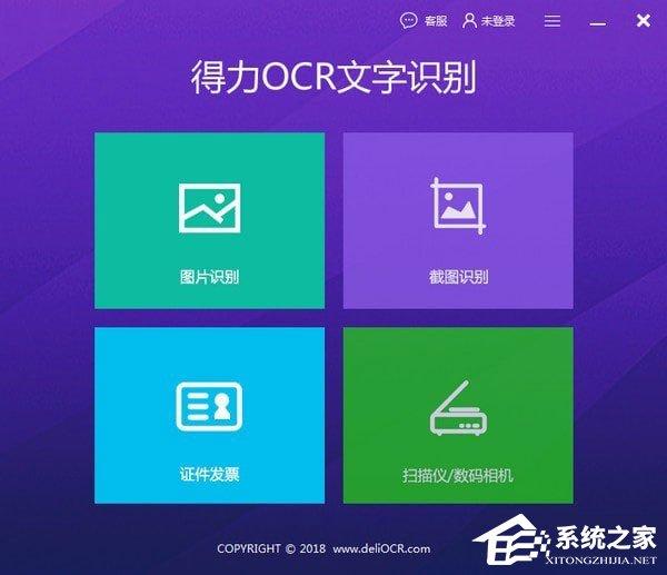 得力OCR文字识别软件 V1.0.0.8
