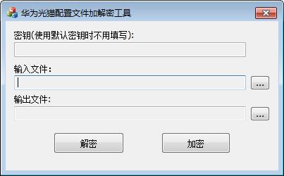 华为光猫配置文件加解密工具 V1.0 绿色版