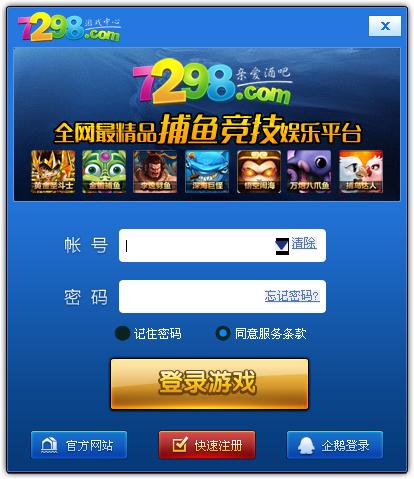 7298游戏中心 V3.0.175