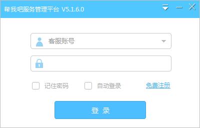 帮我吧 V5.1.6.0