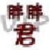 http://xt.ganbi.cc/d/file/96kaifa/201902202107/96-1Q2051153041U.jpg