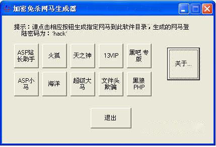 加密免杀网马生成器 V1.0