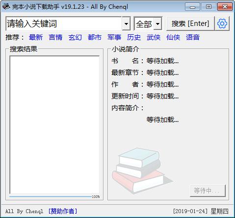 完本小说下载助手 V19.01.23 绿色版