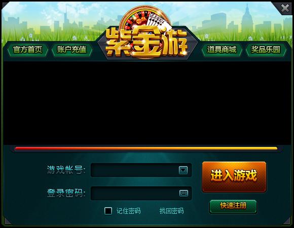 紫金游棋牌游戏平台 V3.0.177