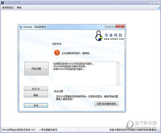 SiteSafe(网站主动防挂马系统) V4.0 官方版