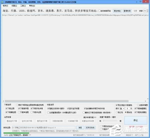 电商图片助手 V17.0.1.8 绿色版
