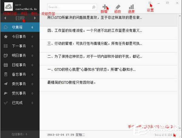 With.Do(管理事务软件) V0.5.331