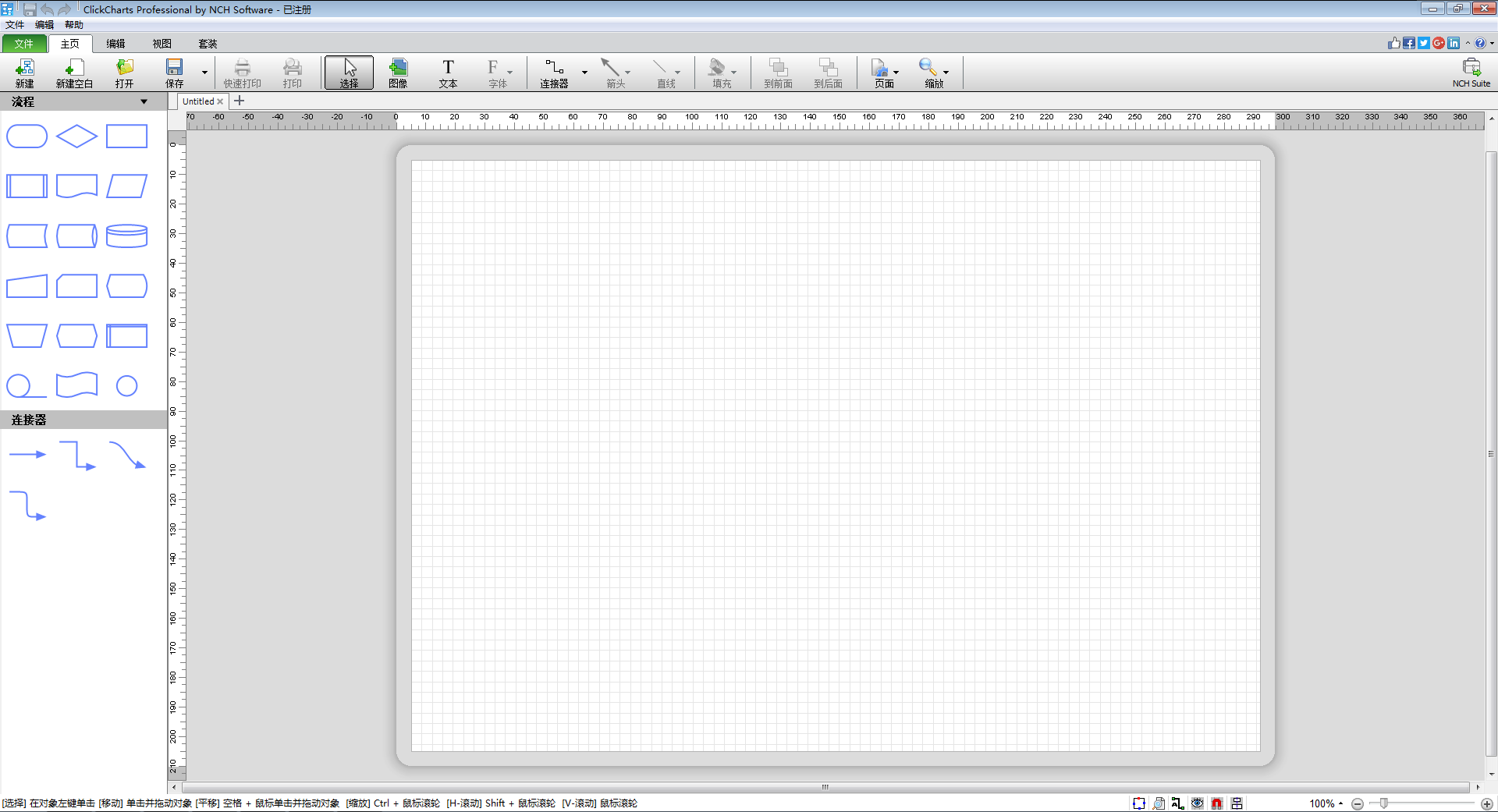 NCH ClickCharts Pro(流程图制作软件) V3.15 绿色免费版