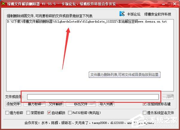 绿鹰文件解锁删除器 V1.55.5 绿色版