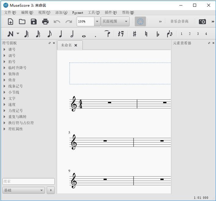 MuseScore(简谱打谱软件) V3.0.1