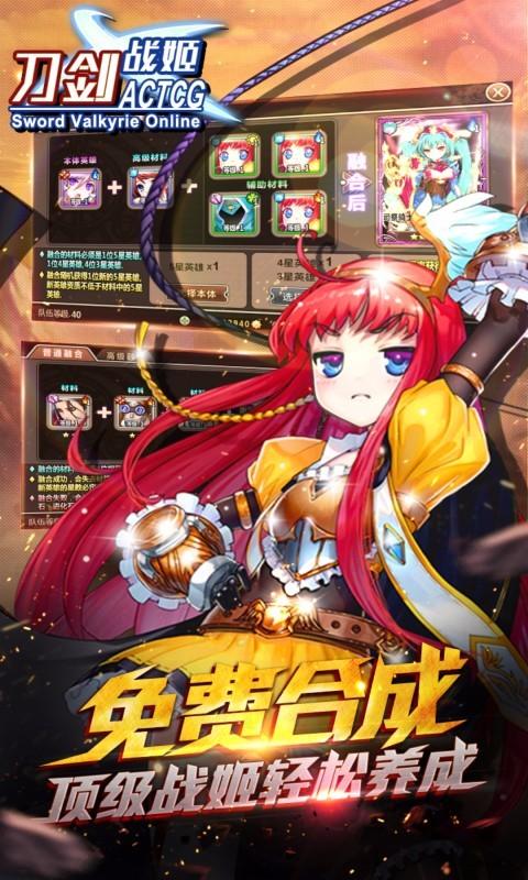 刀剑战姬-刀剑大乱斗 v1.0.2